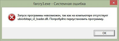 Файл Ubiorbitapi_r2_loader.dll для Far Cry 3 и героев