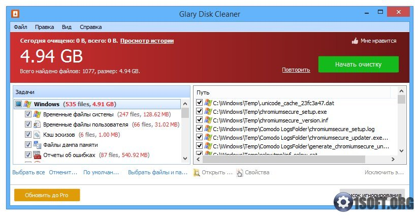 Glary Disk Cleaner 5.0.1.208