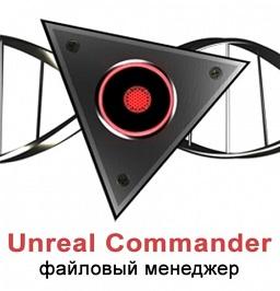 Unreal Commander 3.57.1461