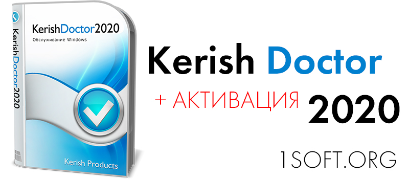 Kerish Doctor 2020 4.80 от 08.06.2020 / 2019 4.77 (Repack)