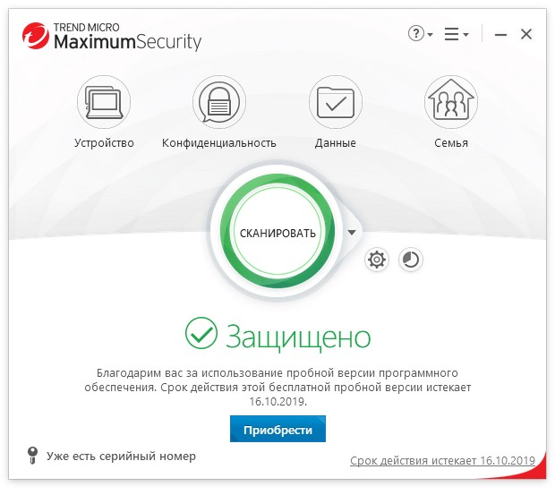 Trend Micro Maximum Security 2020 16.0.1302