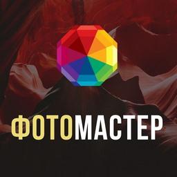 ФотоМАСТЕР 9.0