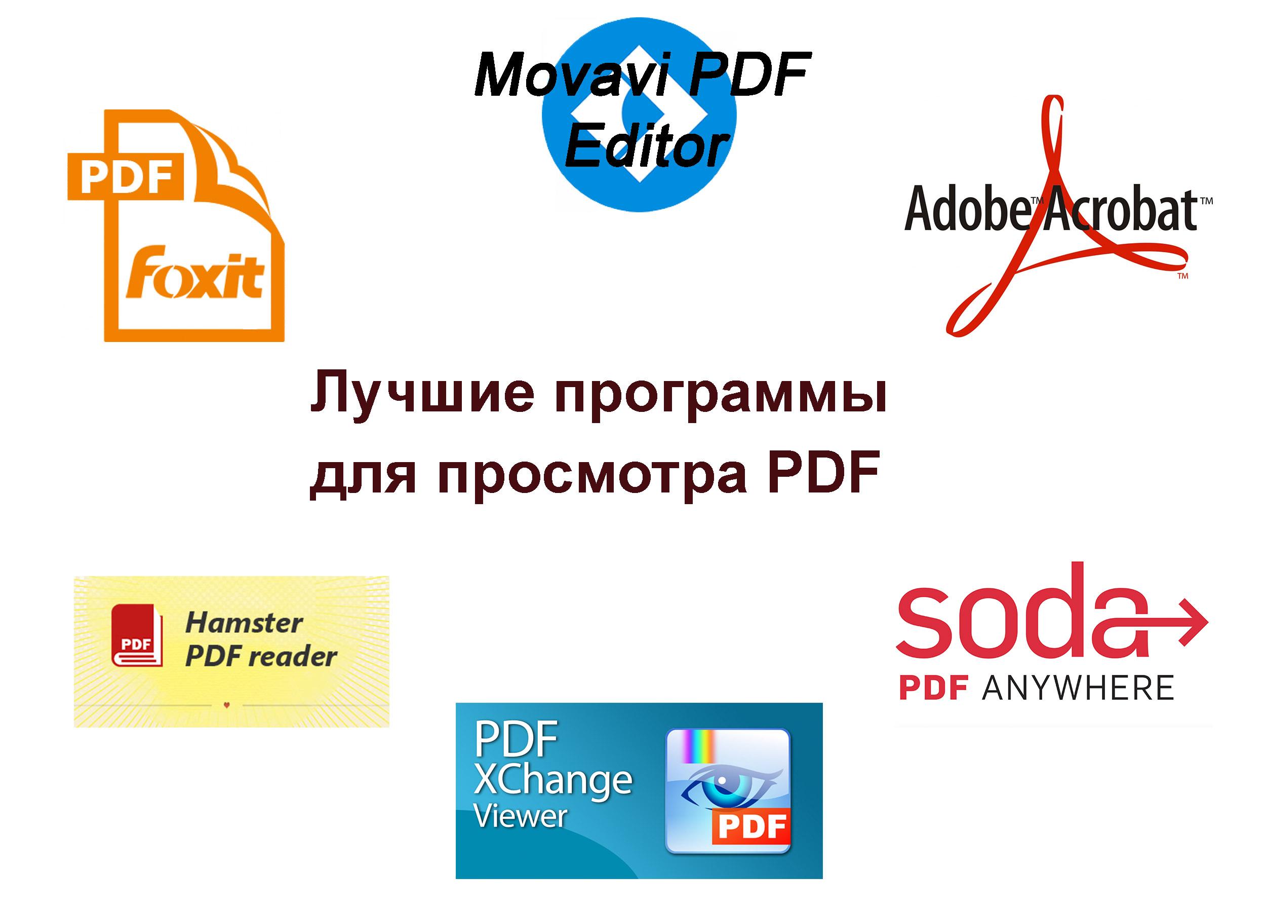 Лучшие программы для чтения PDF файлов