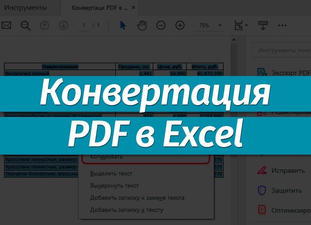 Лучшие программы для конвертации PDF в Excel