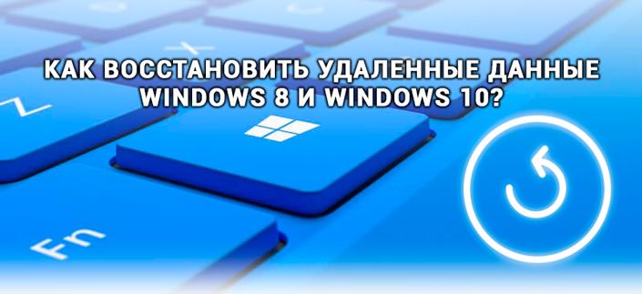 Восстанавливаем удаленные файлы через Windows