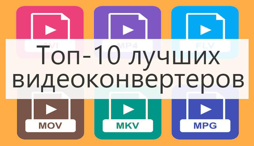 Лучшие программы для конвертирования видео - краткое описание