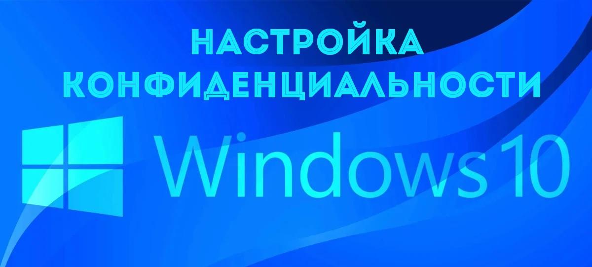 Как защитить свою конфиденциальность в Windows 10