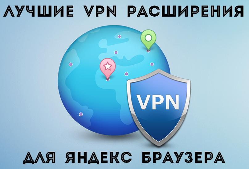 Как правильно установить ВПН для Яндекс Браузера и какие расширения ВПН лучше