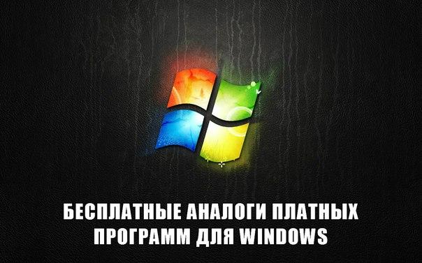 Замена платных программ для пользователей Windows аналогичными бесплатными