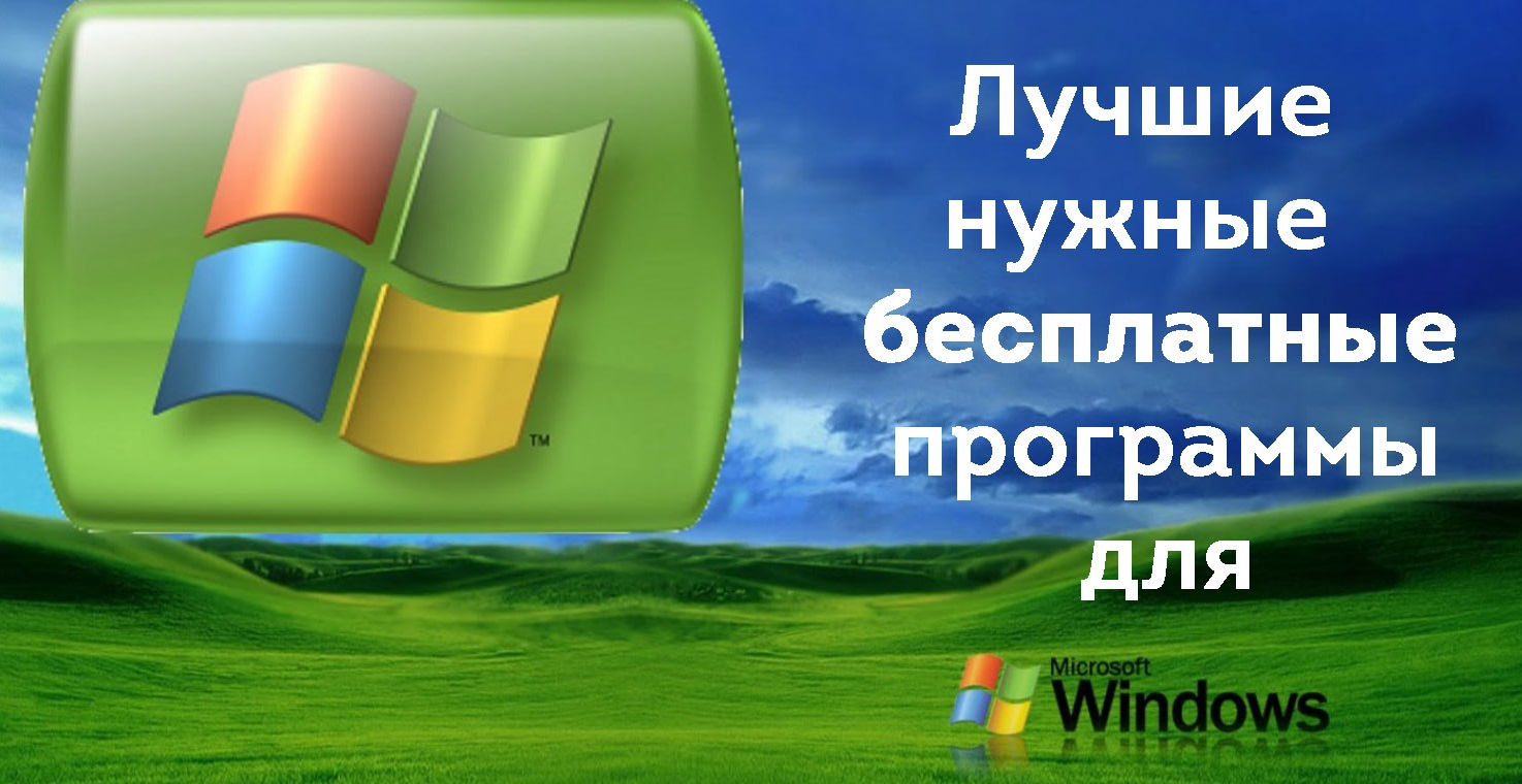 ТОП-8 бесплатных программ нужных каждому пользователю Windows