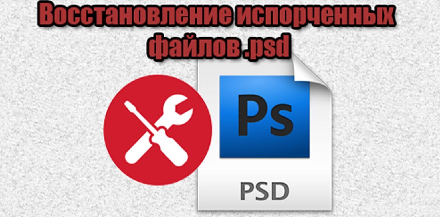 Каким образом можно восстановить повреждённый PSD файл