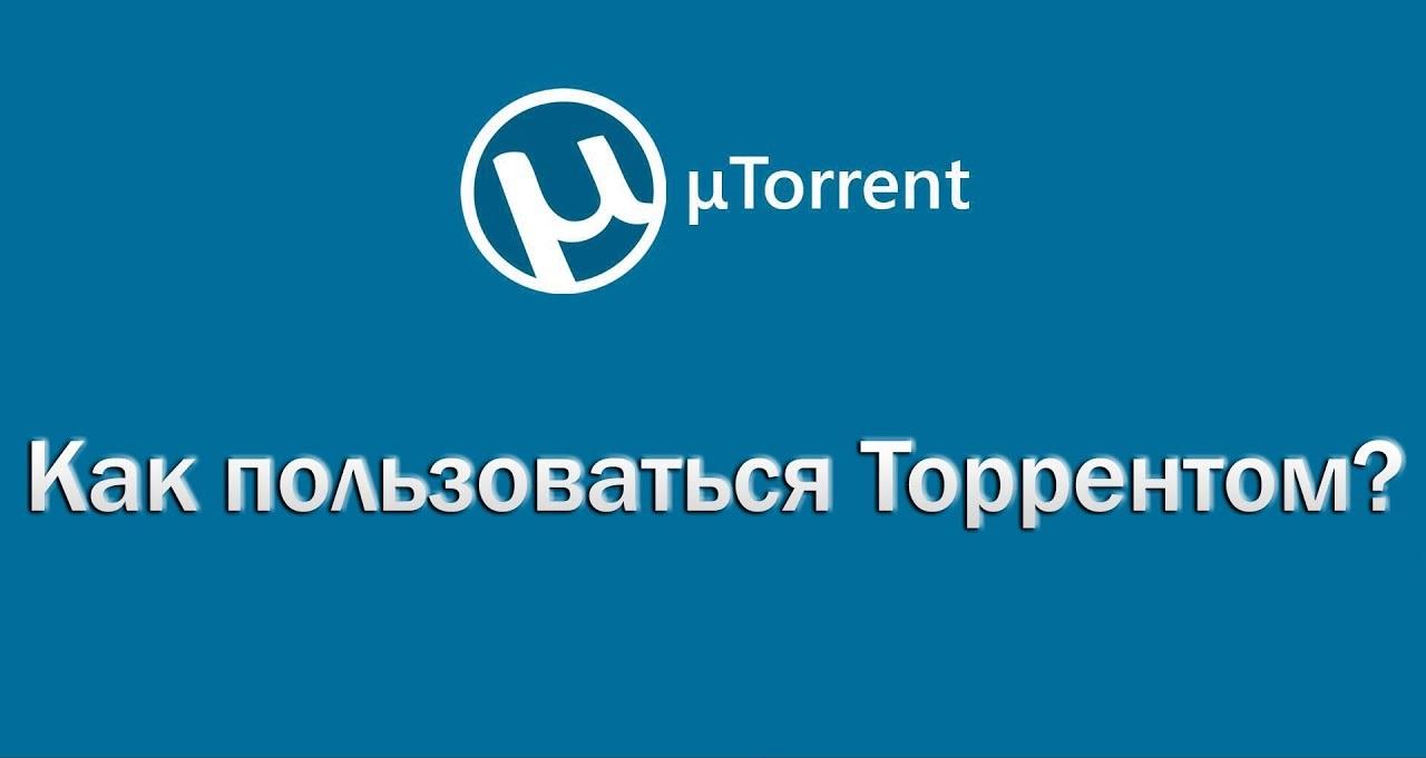 Как пользоваться торрентом - инструкция