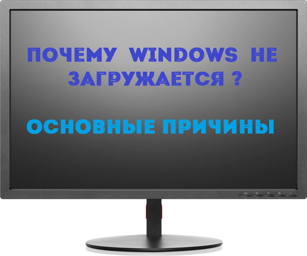 Почему Windows не загружается: что делать в таких случаях?
