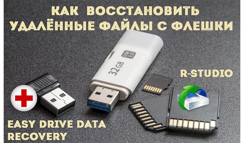 Восстанавливаем удалённые файлы с флешки