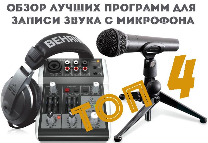 Какую программу выбрать для записи звука с микрофона?
