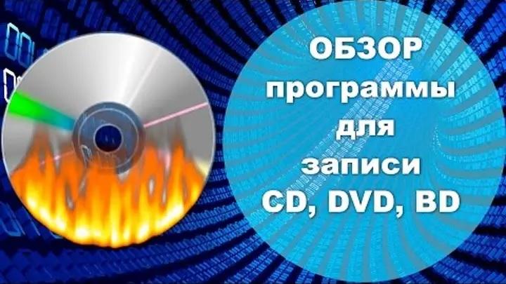 Как записать диск в операционной системе Windows – обзор программ