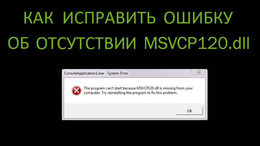 msvcp120.dll для Windows 10, 8 , 7
