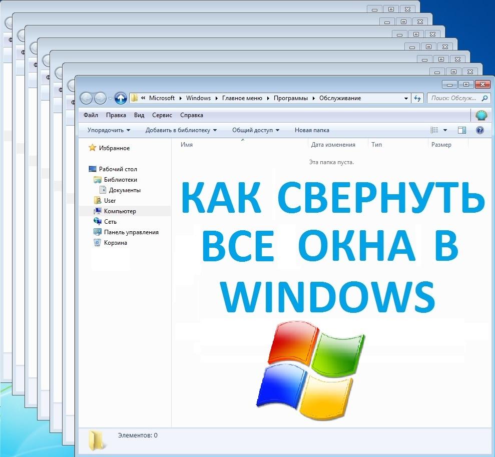 Как в Windows можно свернуть и закрыть все окна - полезные советы