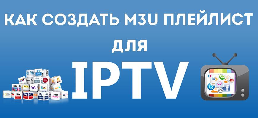 Как создать плейлист M3U для мультимедиа и ТВ каналов – инструкция