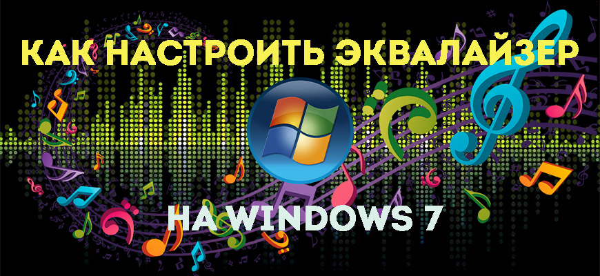 Как настроить эквалайзер на Windows 7: встроенное и стороннее ПО