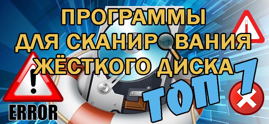 ТОП-7 программ для сканирования жесткого диска