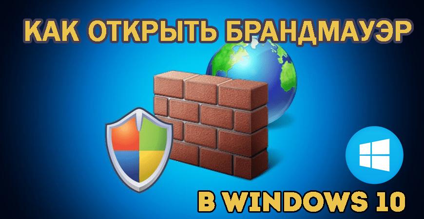 Способы открытия Брандмауэра в Windows 10