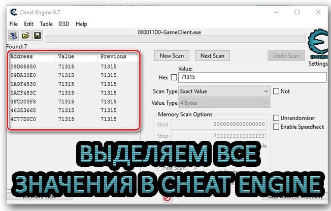 Выделение всех значений в Cheat Engine