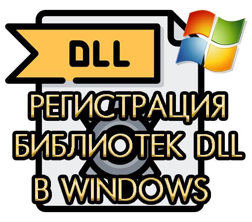 Как зарегистрировать библиотеку DLL в Windows