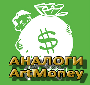 Аналоги ArtMoney