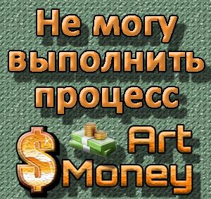 ArtMoney не может открыть процесс
