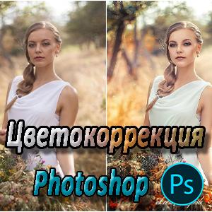 Как сделать цветокоррекцию в Фотошопе
