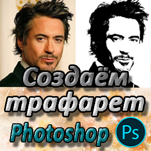 Как сделать трафарет в Фотошопе