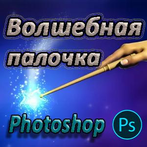 Волшебная палочка в Фотошопе