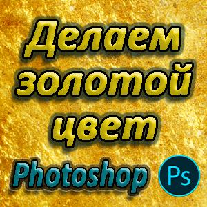 Как сделать золотой цвет в Фотошопе