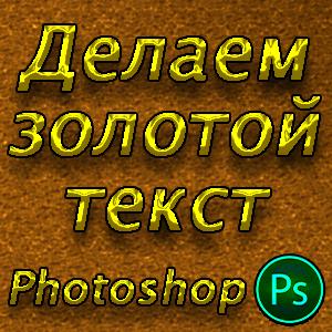 Как сделать золотой текст в Фотошопе