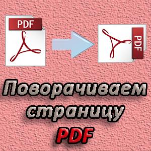 Как повернуть страницу в ПДФ