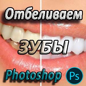 Отбеливаем зубы в Фотошопе