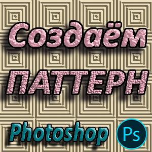 Как сделать паттерн в Фотошопе