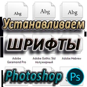 Добавляем шрифт в Фотошоп