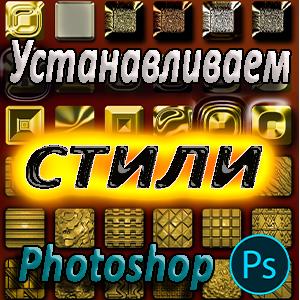 Как добавить стили в Фотошопе