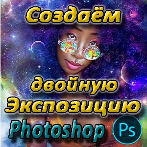 Как сделать двойную экспозицию в Фотошопе