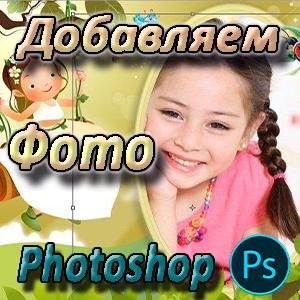 Как вставить фото в Фотошопе