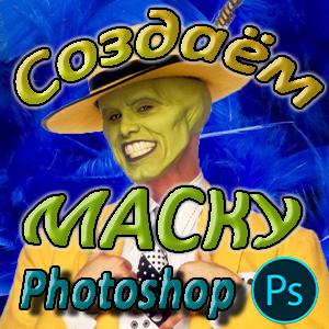 Как создать маску в Фотошопе