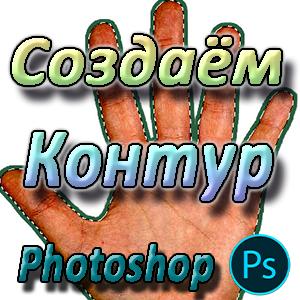 Как создать контур в Фотошопе