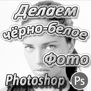 Как сделать чёрно-белое изображение в Фотошопе