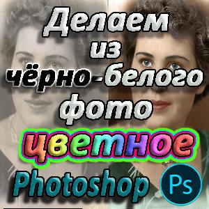Как в Фотошопе из чёрно-белого фото сделать цветное