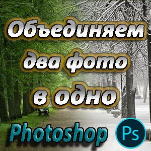 Как соединить две фотографии в одну в Фотошопе