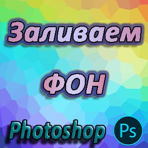 Как залить фон в Фотошопе